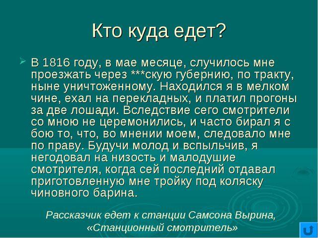 Кто куда едет? В 1816 году, в мае месяце, случилось мне проезжать через ***ск...