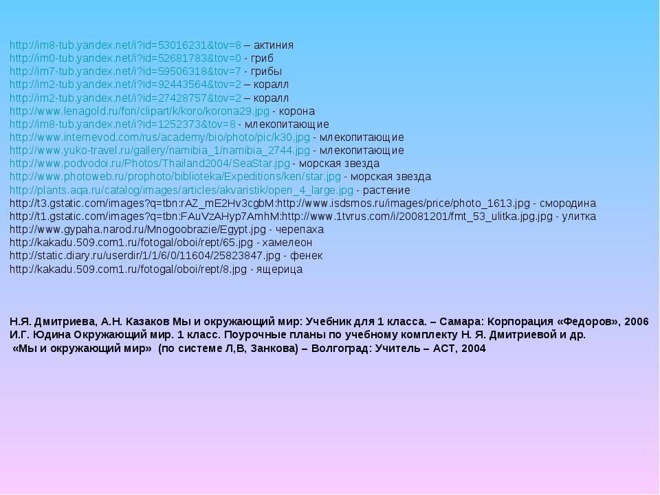 http://im8-tub.yandex.net/i?id=53016231&tov=8 – актиния http://im0-tub.yandex...