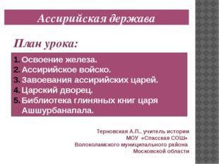 Ассирийская держава План урока: Терновская А.П.. учитель истории МОУ «Спасска