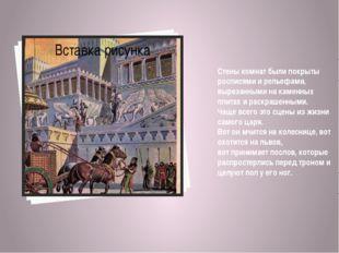 Стены комнат были покрыты росписями и рельефами, вырезанными на каменных плит