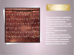 Библиотека глиняных книг царя Ашшурбанапала. Один из последних ассирийских ца