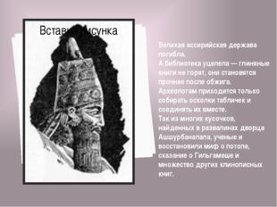 Великая ассирийская держава погибла. А библиотека уцелела — глиняные книги не