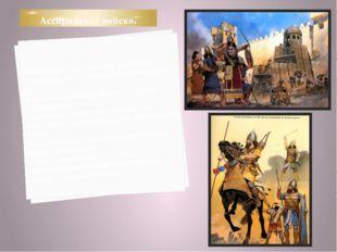 Ассирийское войско. Значительную часть Ассирии составляли предгорья и горы, б