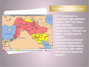 3авоевания ассирийских царей. В 8—7-м веках до н. э. ассирийские цари завоева