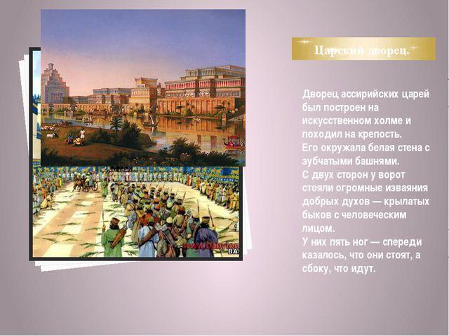 Царский дворец. Дворец ассирийских царей был построен на искусственном холме...