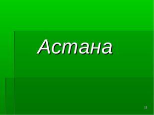 Астана *