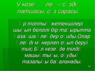 V кезең. Өлең – сөздің патшасы, сөз сарасы. Әр топтың жетекшілері шығып белгі