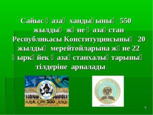 * Сайыс Қазақ хандығының 550 жылдық және Қазақстан Республикасы Конституциясы