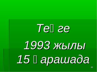 Теңге 1993 жылы 15 қарашада *