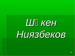 Шәкен Ниязбеков *