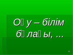 Оқу – білім бұлағы, ... *