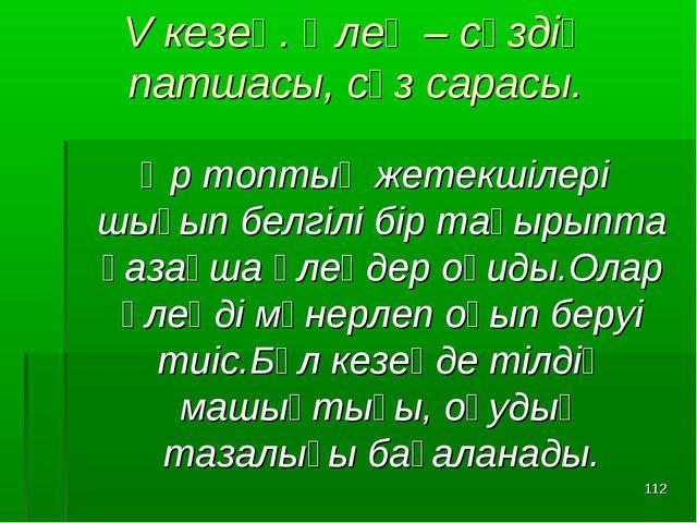 V кезең. Өлең – сөздің патшасы, сөз сарасы. Әр топтың жетекшілері шығып белгі...