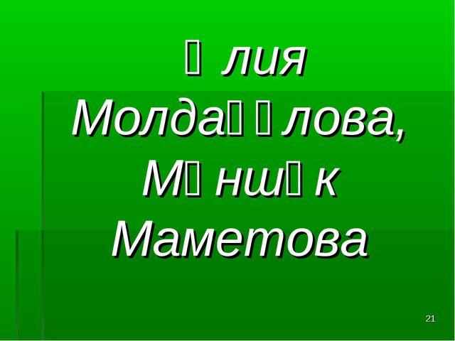 Әлия Молдағұлова, Мәншүк Маметова *
