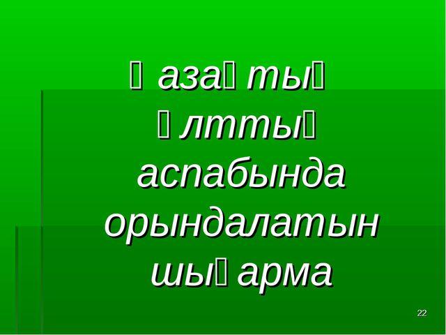 Қазақтың ұлттық аспабында орындалатын шығарма *