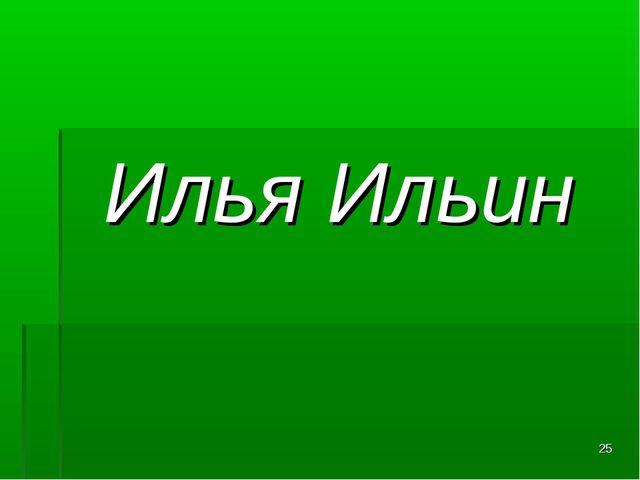 Илья Ильин *
