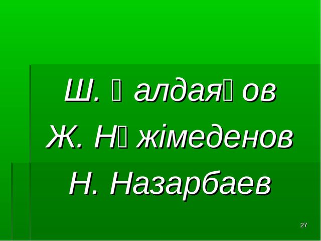Ш. Қалдаяқов Ж. Нәжімеденов Н. Назарбаев *