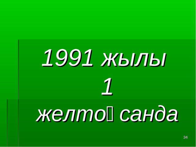 1991 жылы 1 желтоқсанда *