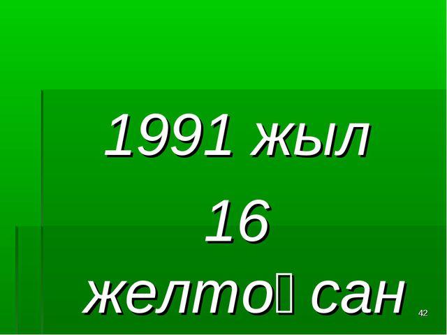 1991 жыл 16 желтоқсан *