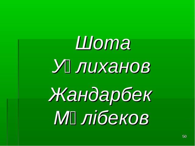 Шота Уәлиханов Жандарбек Мәлібеков *