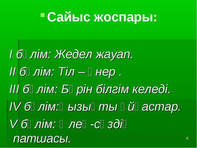 * Сайыс жоспары: І бөлім: Жедел жауап. ІІ бөлім: Тіл – өнер . ІІІ бөлім: Бәрі...