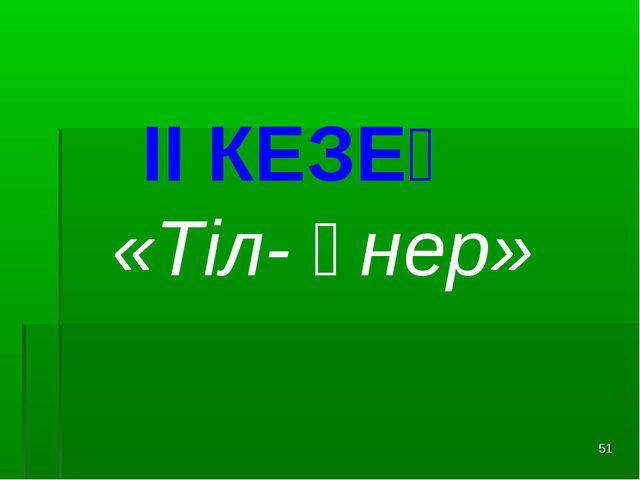 * II КЕЗЕҢ «Тіл- өнер»