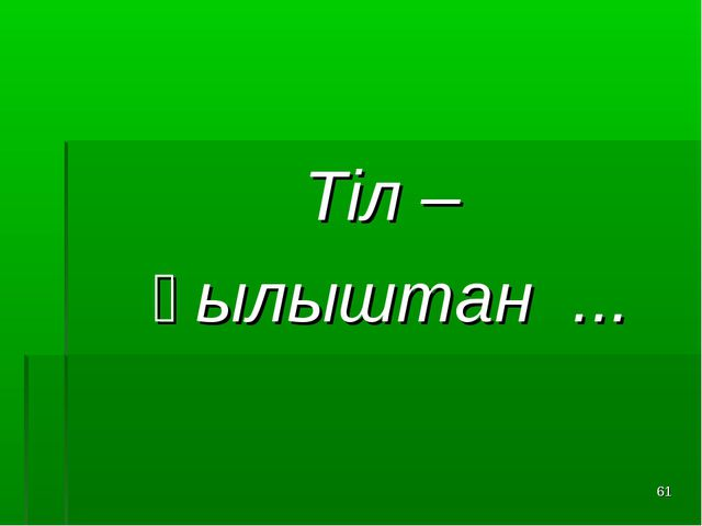 Тіл – қылыштан ... *
