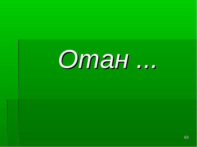 Отан ... *