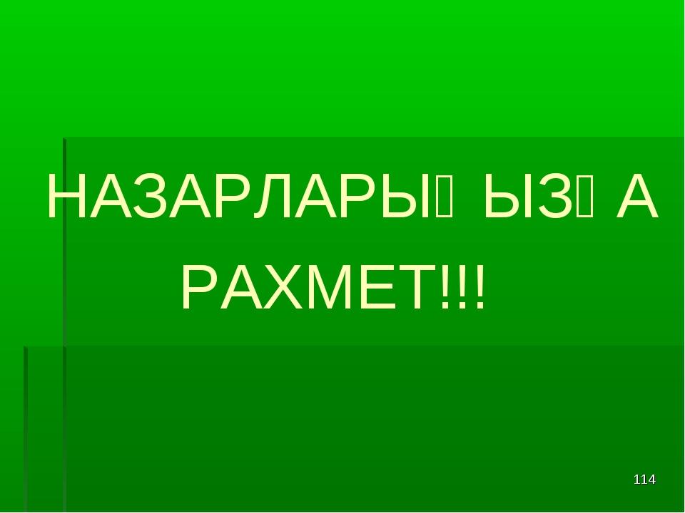 * НАЗАРЛАРЫҢЫЗҒА РАХМЕТ!!!