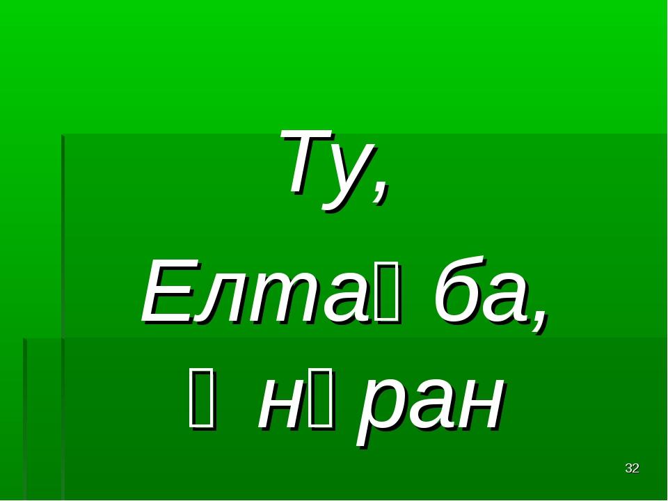 Ту, Елтаңба, Әнұран *