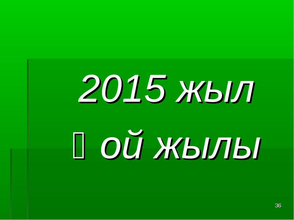 2015 жыл Қой жылы *