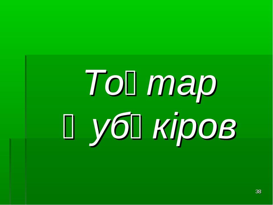 Тоқтар Әубәкіров *