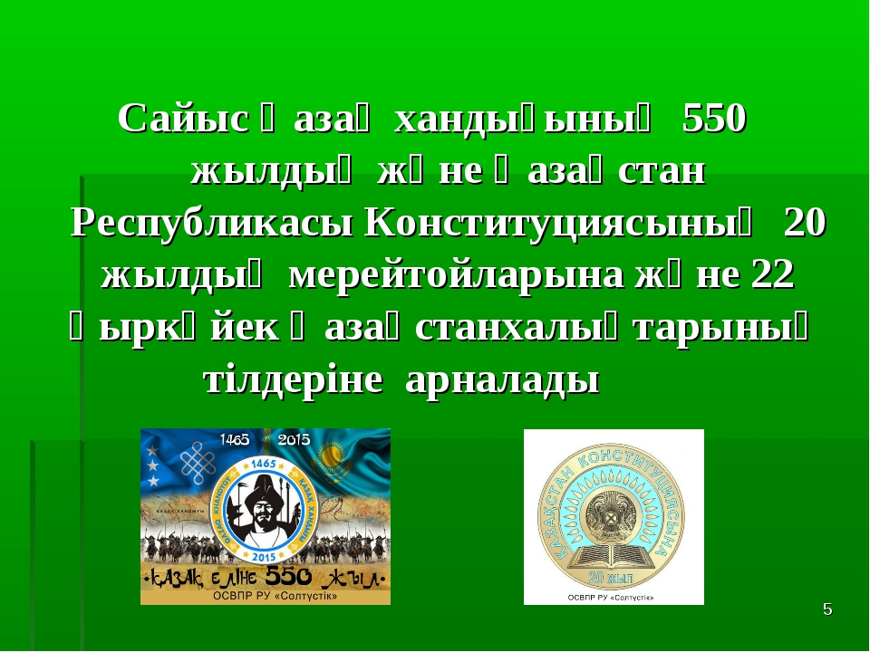 * Сайыс Қазақ хандығының 550 жылдық және Қазақстан Республикасы Конституциясы...