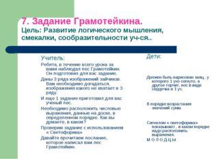 7. Задание Грамотейкина. Цель: Развитие логического мышления, смекалки, сообр