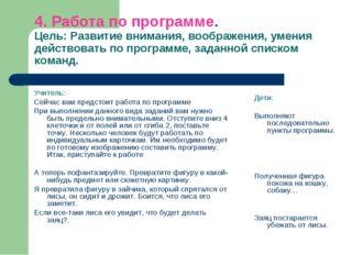 4. Работа по программе. Цель: Развитие внимания, воображения, умения действов