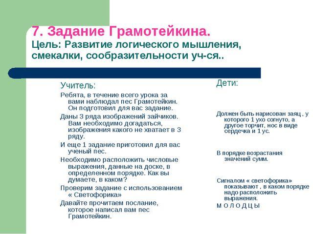 7. Задание Грамотейкина. Цель: Развитие логического мышления, смекалки, сообр...