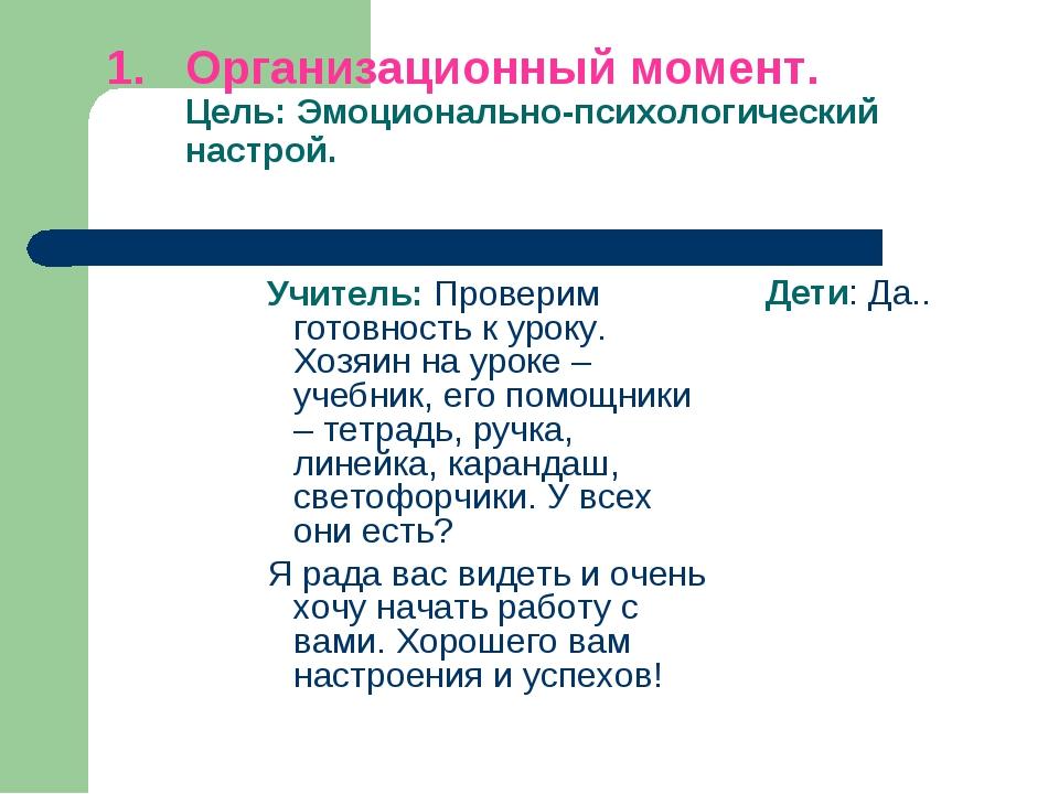 Организационный момент. Цель: Эмоционально-психологический настрой. Учитель:...