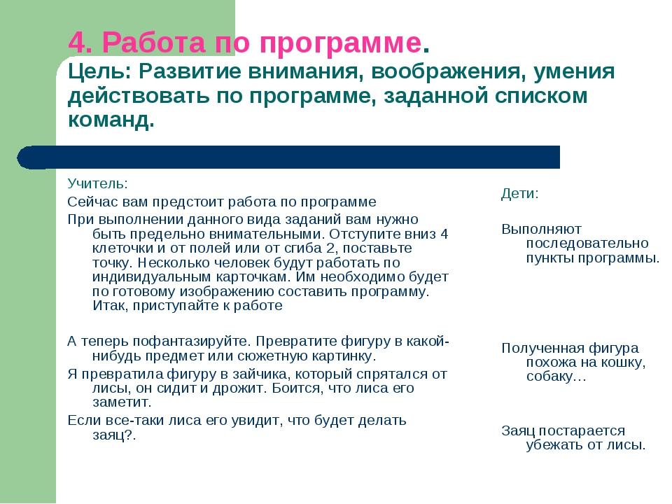 4. Работа по программе. Цель: Развитие внимания, воображения, умения действов...