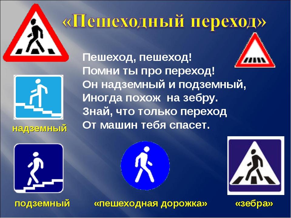 Пешеход, пешеход! Помни ты про переход! Он надземный и подземный, Иногда пох...