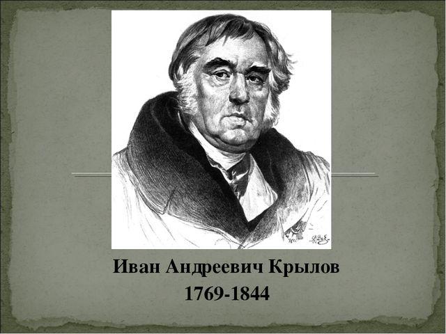 Иван Андреевич Крылов 1769-1844