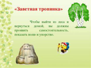 «Заветная тропинка» Чтобы выйти из леса и вернуться домой, вы должны проявить