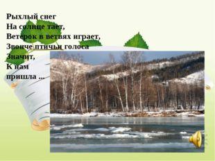 . Рыхлый снег На солнце тает, Ветерок в ветвях играет, Звонче птичьи голос