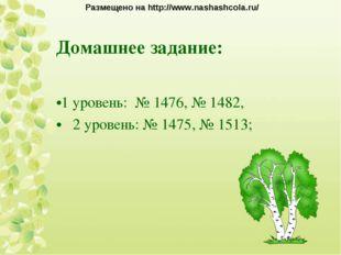 Домашнее задание: 1 уровень: № 1476, № 1482, 2 уровень: № 1475, № 1513; Разме