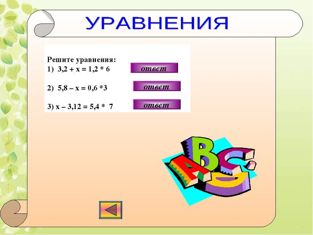 Решите уравнения: 1) 3,2 + х = 1,2 * 6 2) 5,8 – х = 0,6 *3 3) х – 3,12 = 5,4...