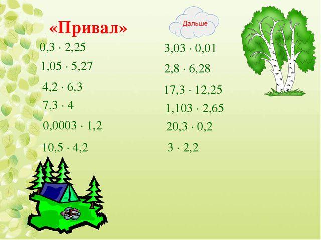 «Привал» 0,3 · 2,25 1,05 ∙ 5,27 4,2 ∙ 6,3 7,3 ∙ 4 0,0003 ∙ 1,2 10,5 ∙ 4,2 3,0...