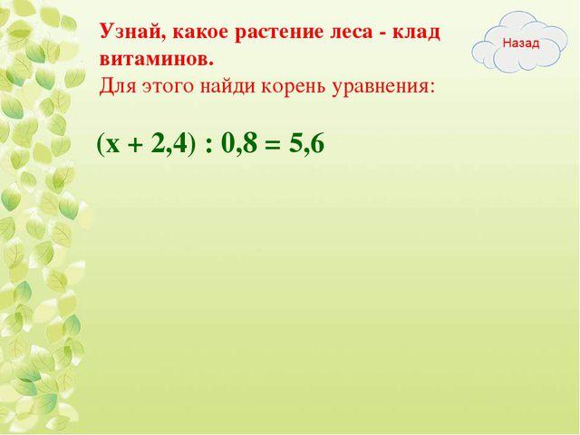 Узнай, какое растение леса - клад витаминов. Для этого найди корень уравнения...