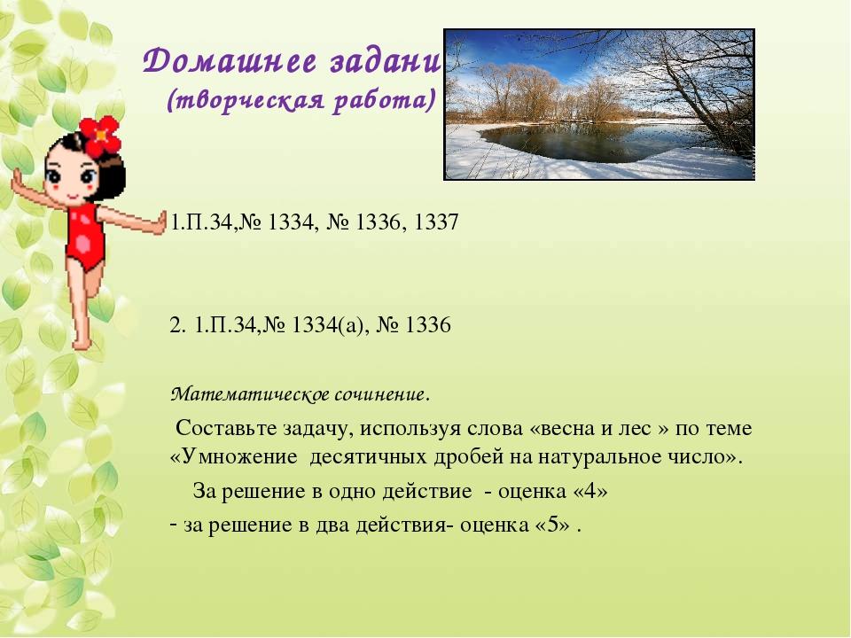 Домашнее задание (творческая работа) 1.П.34,№ 1334, № 1336, 1337 2. 1.П.34,№...