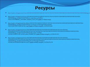 Ресурсы https://yandex.ru/images/search?text=%D0%92%D0%B0%D0%BB%D1%8C%D1%81%2