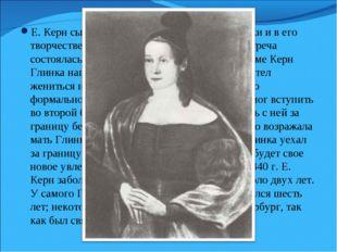 Е. Керн сыграла заметную роль в жизни Глинки и в его творчестве, хотя роман д