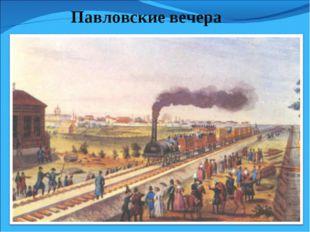 Павловские вечера В 1838–1844 гг. дирижер Й. Герман был руководителем оркестр