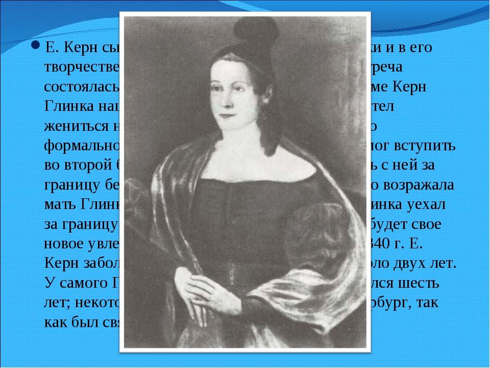 Е. Керн сыграла заметную роль в жизни Глинки и в его творчестве, хотя роман д...